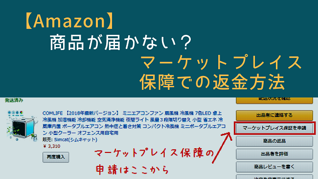 bf8a79d08c5 Amazon】商品が届かない?マーケットプレイス保障での返金方法 | kinoMove